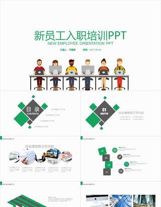 入职培训 企业新进员工培训 员工手册