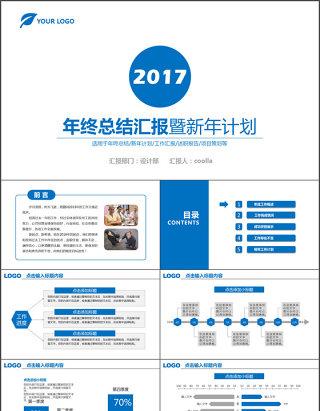 深蓝微立体总结计划商务PPT模板