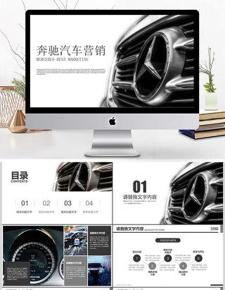 创意简约奔驰汽车广告营销商业计划书ppt