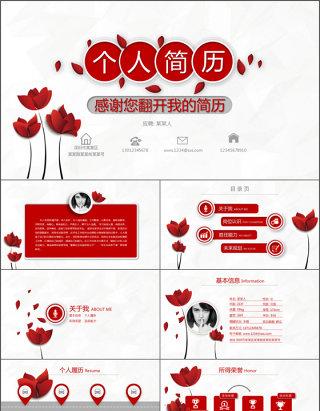 玫瑰红 绚丽个人求职简历(1)