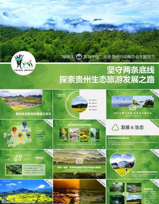绿镜头走进贵州——探索贵州生态旅游发展之路ppt模板