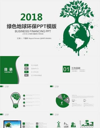 绿色环保总结汇报类PPT模板