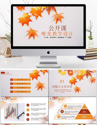 清新淡雅枫叶优秀教师公开课PPT课件模板