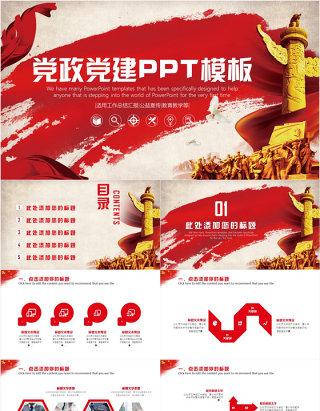 简约大气政府报告党政党建工作汇报总结通用ppt模板