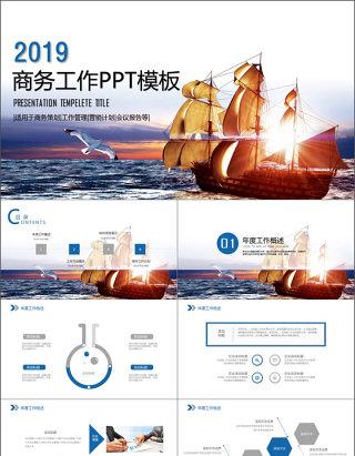 1240金色海洋帆船高端大气金融商务工作PPT模板