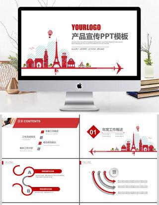 2019红色产品发布PPT模板