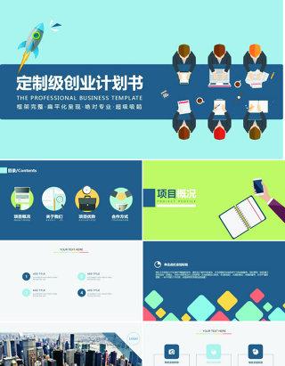 扁平化互联网电商商务创业计划书