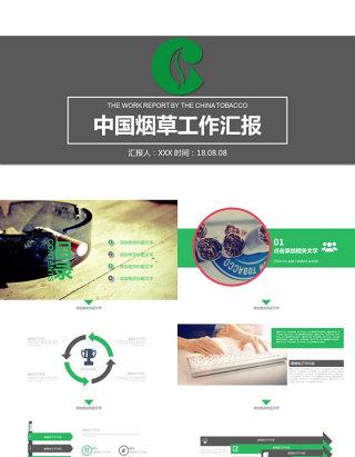 绿灰配色扁平化大气中国烟草行业工作汇报ppt模板