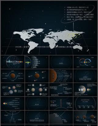 线条立体视觉大气手绘科技星空融资商业报告ppt模板