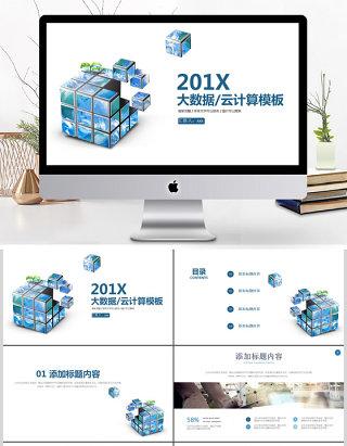 2019蓝色科技大数据PPT模板