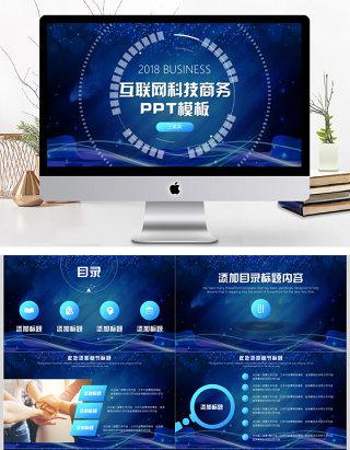 互联网科技商务PPT模板