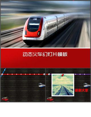 地铁交通PPT模板