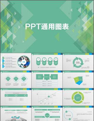 绿色商务策划ppt模板