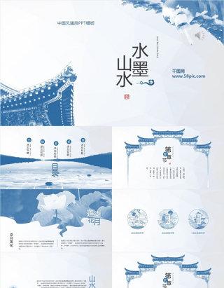 中国风蓝色雅致通用商务PPT模板