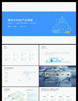 云服务器产品介绍蓝灰科技ppt模板