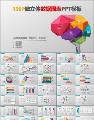 微立体商务信息数据图表PPT模板