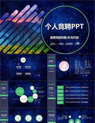 蓝色科技PPT个性简历