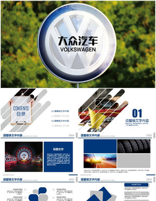 汽车品牌大众汽车广告营销商业计划书ppt