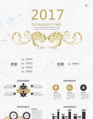 2017简约商务报告PPT模板