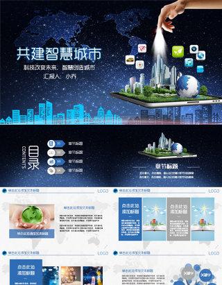 互联网+智慧城市建设规划智能产业云计算