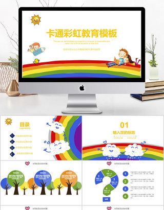 2018卡通彩虹教育ppt模板