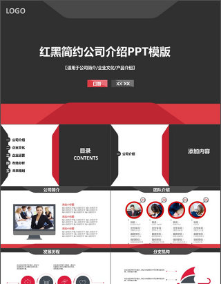 红黑大气磅礴公司简介企业宣传PPT