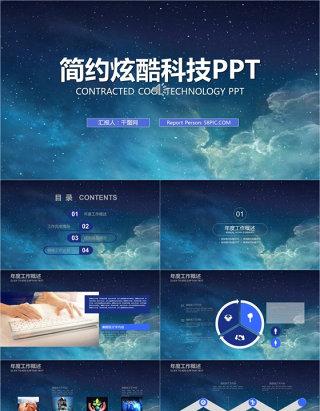 蓝色创意商务简约炫酷科技ppt模版