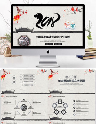 2018中国风新年计划ppt动态模板