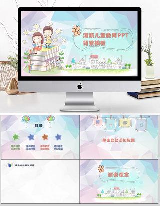 2017小清新动漫儿童教育PPT背景模板