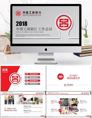 红色创意中国工商银行工作总结PPT