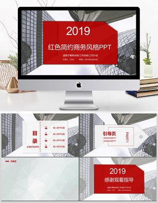2019红色简约商务风格PPT背景图片