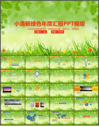 绿色小清新半年年终汇报通用ppt模板