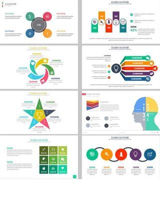 创意扁平化色块多彩PPT信息排版文字排版