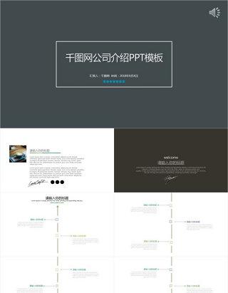 简约现代企业文化宣传公司简介PPT模板