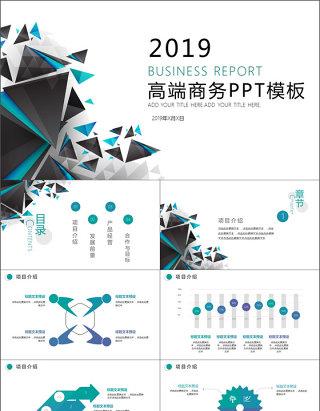 2019蓝黑创意放射几何图形高端简洁商务办公模板