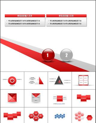 41套多样式并列关系ppt图表(红色)