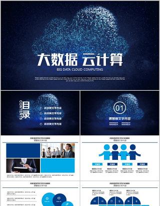 云服务器大数据服务器商务科技云计算ppt