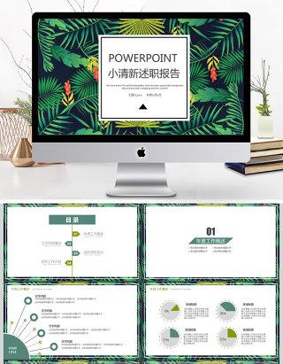 2017年绿色小清新工作总结PPT模板