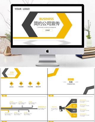 2019黄黑色简约公司宣传PPT模板