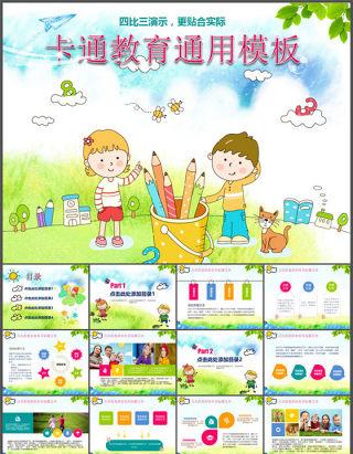 通用卡通教育幼儿儿童课件PPT模板