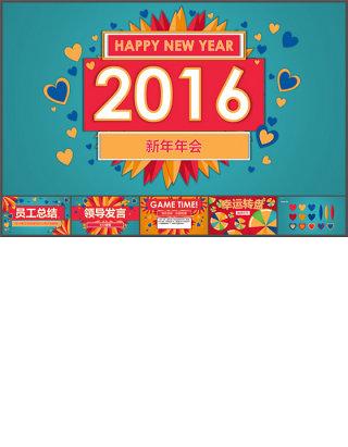 欢乐年会-微立体折纸风格-鲜艳三原色-PPT模板
