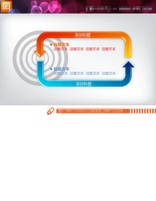 蓝橙箭头循环结构PPT流程图