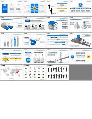 19页蓝色简约商务PPT图表