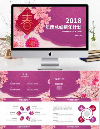 2018紫色年度总结新年计划ppt