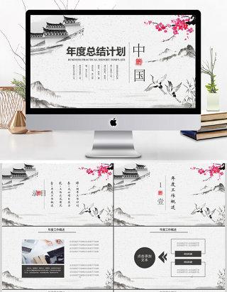 2017中国风年度总结计划商务ppt模板
