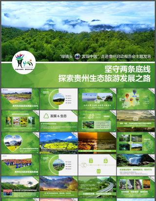 区域旅游发展规划PPT模板