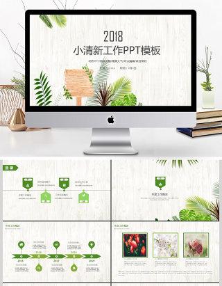2018年绿色小清新工作总结PPT模板
