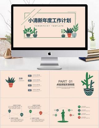 2018小清新风格年度工作计划ppt模板