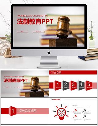 2017年法制教育PPT模板
