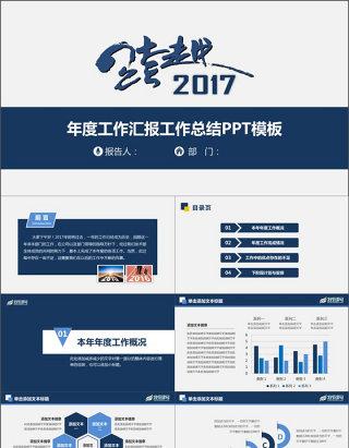2017年度工作汇报工作总结PPT模板